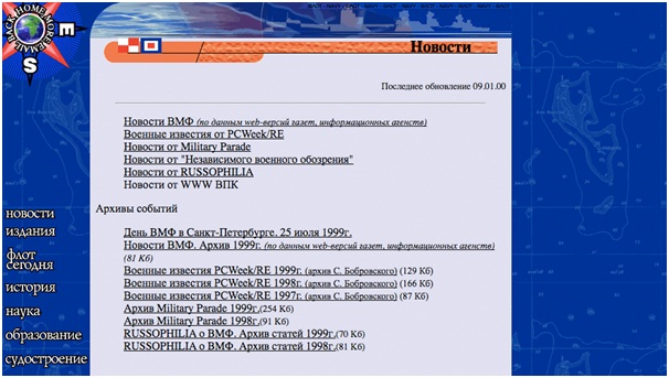 Navy.ru website in 2000