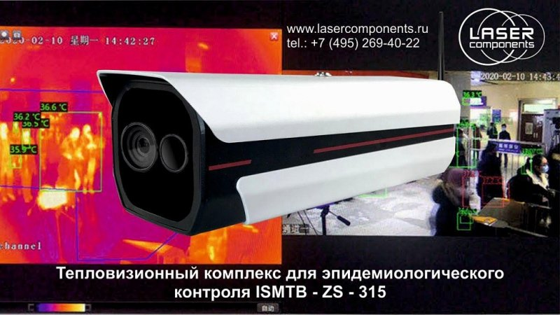 Thermal imaging system for epidemiological surveillance ISMTV-ZS-315