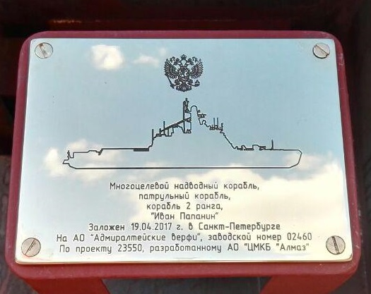 Keel-laying plaque of the Project 23550 ice-class multirole patrol ship Ivan Papanin