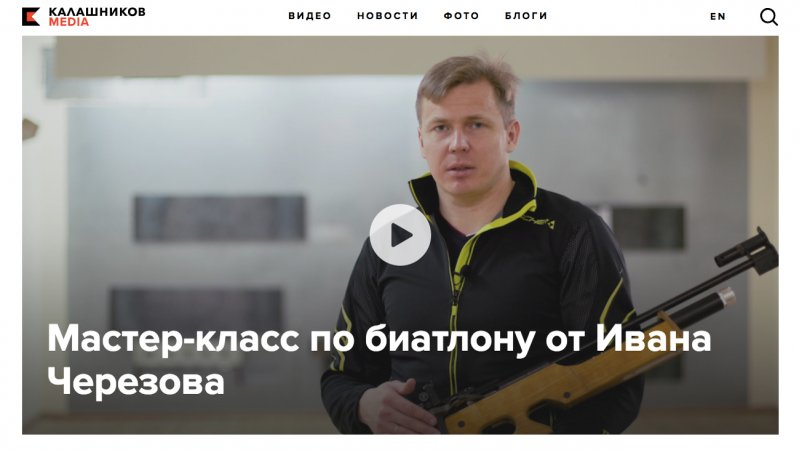Sports coverage on the Kalashnikov Media website (screenshot)