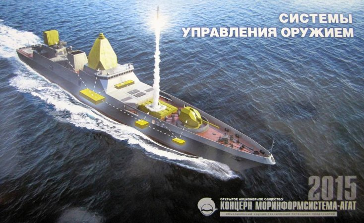Possible appearance of Project 22350M frigate